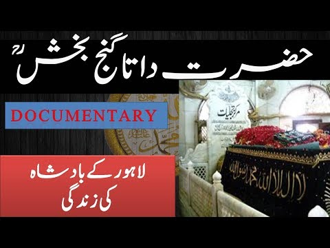 hazrat data ganj bakhsh history|documentary in urdu|hindi|data sahib darbar|Muhammadi Production|