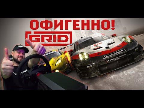 GRID 2019 - ПУШКА ГОНКА!!!! ПЕРВЫЕ ВПЕЧАТЛЕНИЯ - ЭТО БОМБА!
