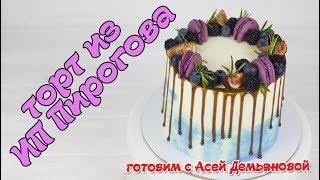 Торт из ИП Пирогова. Оформление торта как в сериале + рецепт торта с инжиром