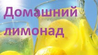 как сделать лимонад дома. ArtBarSchool