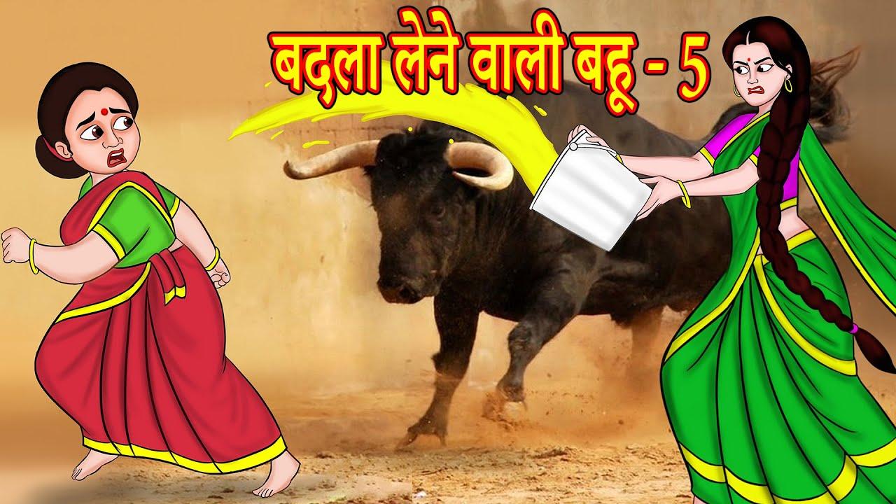 बदला लेने वाली बहू 5 Hindi Stories |Hindi Kahaniya हिंदी कहनियाComedy Video | Hindi Comedy