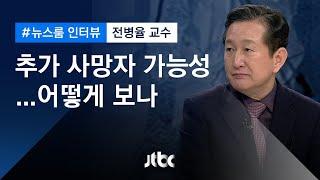 '코로나19' 추가 사망자 가능성 어떻게 보나…전병율 전 질병관리본부장 (2020.02.22 / JTBC 뉴스룸)