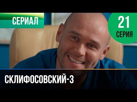 Склиф 21 серия 3 сезон