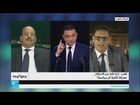 المغرب.. أزمة نقابة حزب الاستقلال معركة نقابية أم سياسية؟  - 16:22-2017 / 5 / 24