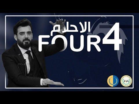 البشير شو - الجمهورية / الاحلام