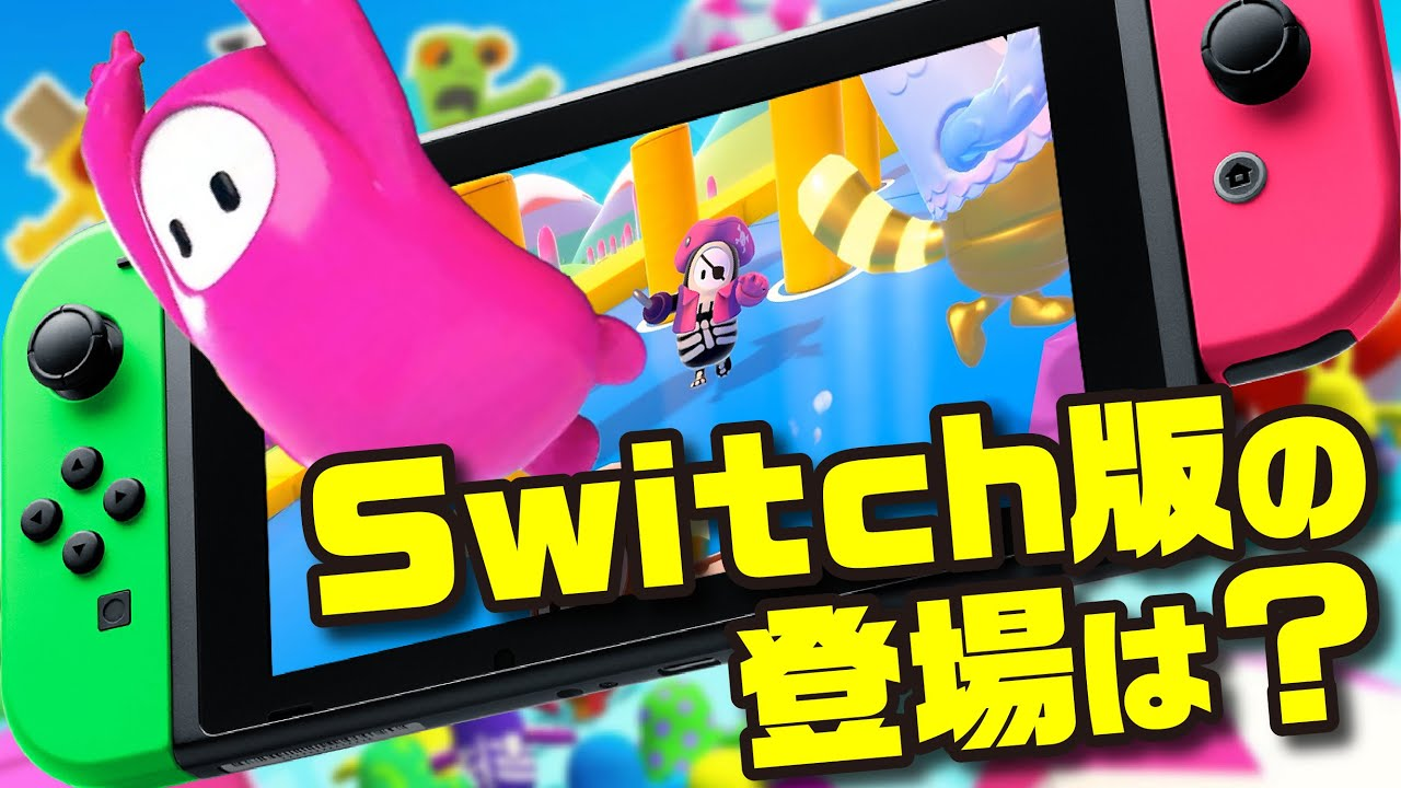Switch フォール ガイズ