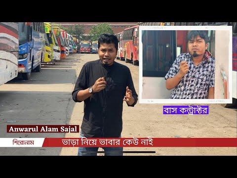 Vara Niye Vabar Keo Nai || Anwarul Alam Sajal || Capsule Show 2