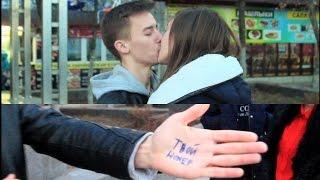 Развод на Поцелуй! / Kissing Prank (trick)