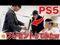 【サプライズ】メンバーにPS5をプレゼントしてみた!!??【ドッキリ】