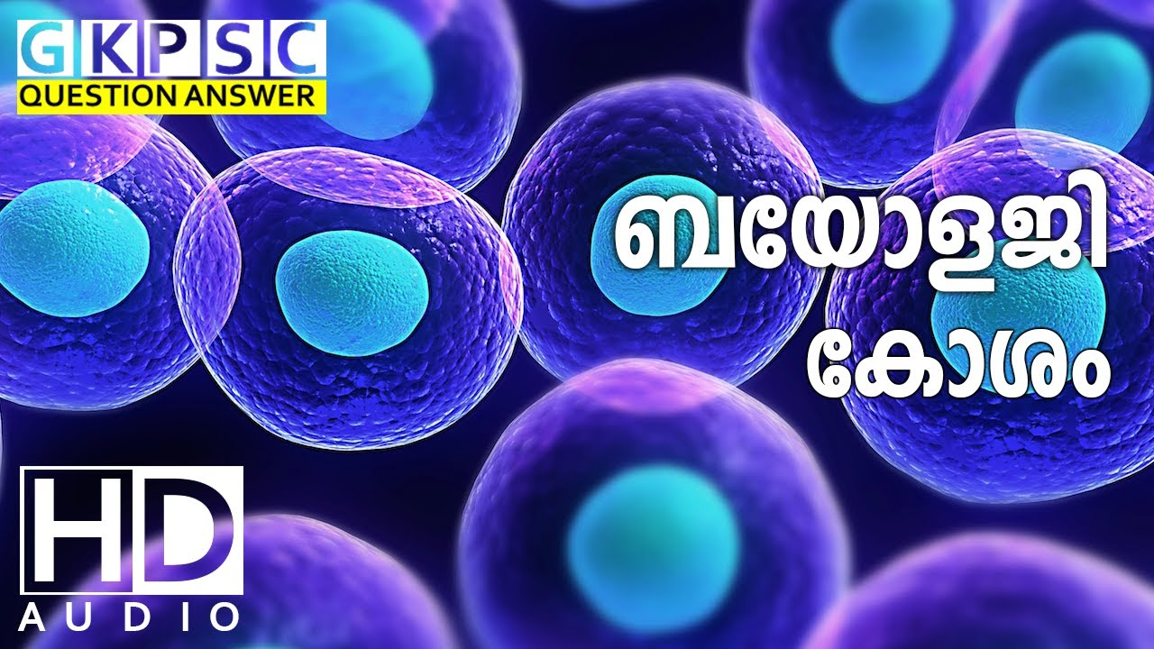 PSC Biology PSC Science Part 1 GKPSC Question And Answer - Kerala PSC  Coaching Class Malayalam #17