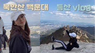 •등산 vlog• 등산화 없이 북한산 백운대 정상 암벽…