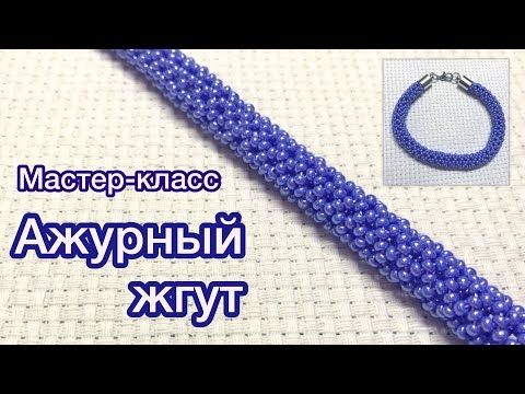 DIY Ажурный жгут из бисера Браслет своими руками Beaded bracelet harness tutorial Давай Порукоделим