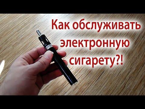 Как обслуживать электронную сигарету?!