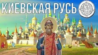 10 ФАКТОВ О КИЕВСКОЙ РУСИ