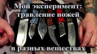 Травление ножей в разных веществах(О моём опыте по травлению металла ножей в разных веществах... ВИДЕО: как я делал... рукожопил эти ножи: http://www.you..., 2015-02-06T11:14:16.000Z)