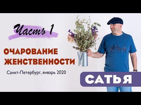 Сатья • «Очарование женственности» часть 1. Санкт-Петербург, январь 2020
