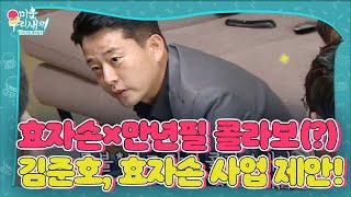 """""""효자손인데요.."""" 김준호, 만년필계의 일인자에 기상천…"""