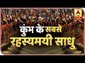The Secret World Of 'Naga Sadhus' | Kumbh Mela 2019 | ABP News
