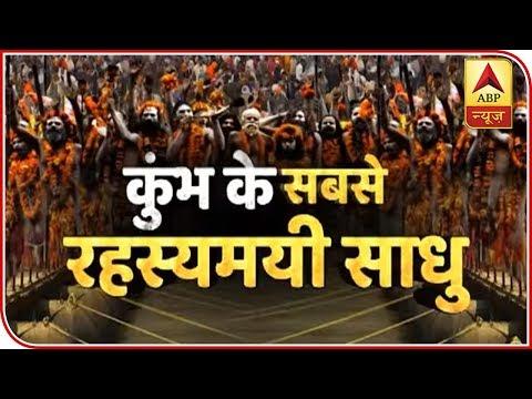 The Secret World Of &39;Naga Sadhus&39;  Kumbh Mela 2019  ABP News