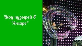 """Шоу пузырей в ночном клубе """"Ангар"""""""
