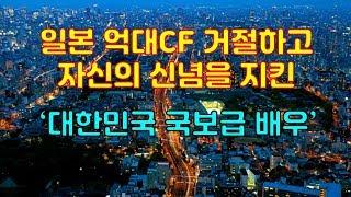 일본 억대CF 거절하고 자신의 신념을 지킨 대한민국 국보급 배우