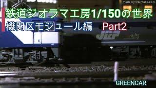 #鉄道ジオラマ工房 1/150の世界 機関区モジュール編Part2