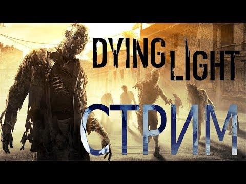 Dying Light СТРИМ \ ВЫЖИВАНИЕ\ КООПЕРАТИВ\ ХОРРОР\БЕЖИМ ЗА ВОВКОЙ\