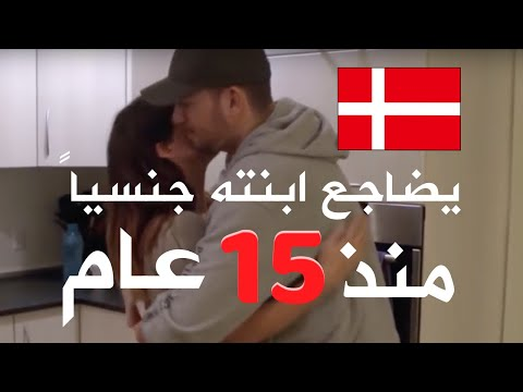 في الدنمارك..أب يعاشر إبنته جنسياً لـ 15 عام