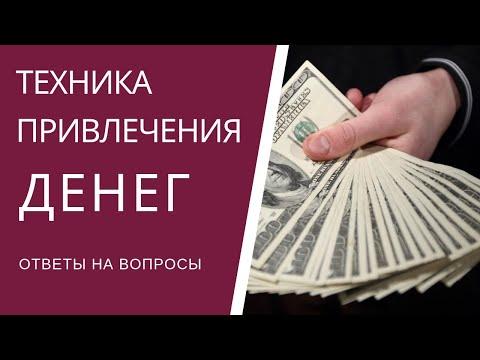 Техника привлечения денег. Ответы на вопросы