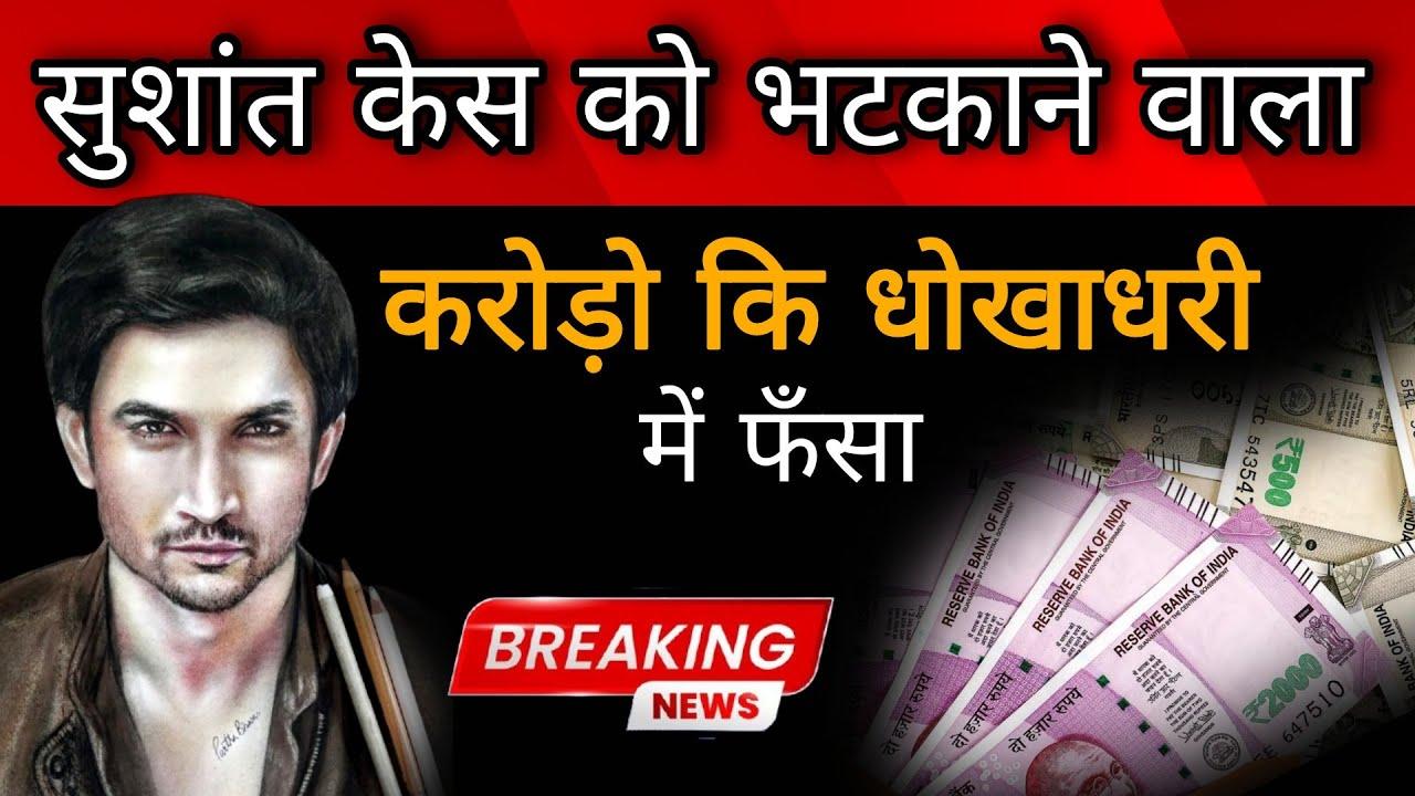 Sushant Singh Rajput Case :- Big Update ||