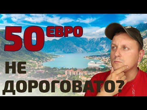 Стоит ли платить 40 евро за морскую рыбалку? Рыбалка в Черногории