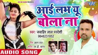 2019 का सबसे नया गाना - Jawahir Lal Pardeshi - I Love You Bola Na - Latest Bhojpuri Song 2019