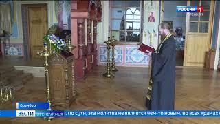 В Оренбургских храмах начали читать молитву от коронавируса