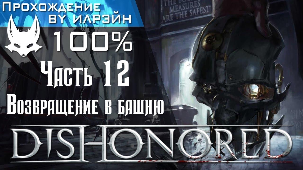 Dishonored возвращение в башню костяной амулет плохо дует печка с правой стороны на лобовик на черри амулет