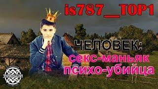 is787__TOP1: Человек секс-маньяк психо-убйца (21+)