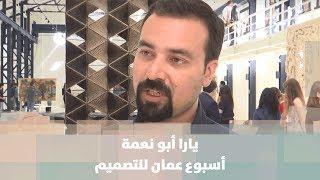 يارا أبو نعمة  - أسبوع عمان للتصميم