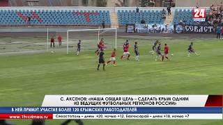 С. Аксенов: «Наша общая цель – сделать Крым одним из ведущих футбольных регионов России»