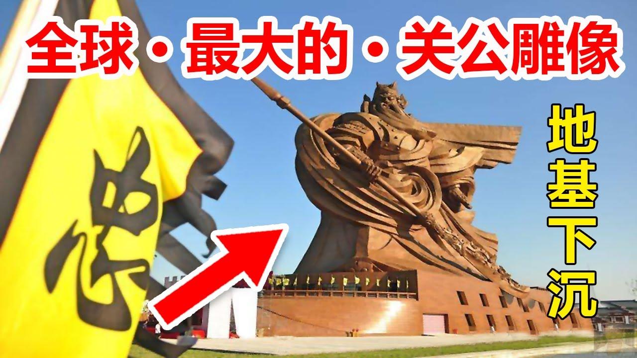 湖北荆州关公雕像,✳️山西运城关公铜像,🔴全球最大的关公雕像,关公像会倒吗?地基有下沉了