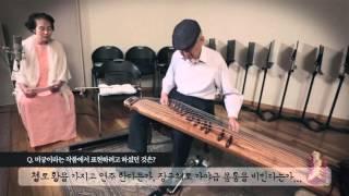 화이트데이, 미궁의 황병기 선생님 인터뷰