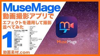 【Musemage】動画撮影アプリのエフェクト33種類を使って撮影、並べてみた【iOS】