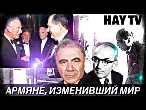 Как армяне изменили МИР