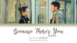 [CHI/PYN/ENG] Life Journey 旅行团乐队《Because There's You 因为有你》【 你是我的城池营垒 You Are My Hero 】