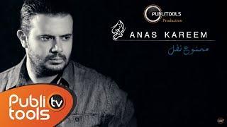 أنس كريم - ممنوع تفل | Anas Kareem - Mamnou3 Tfel