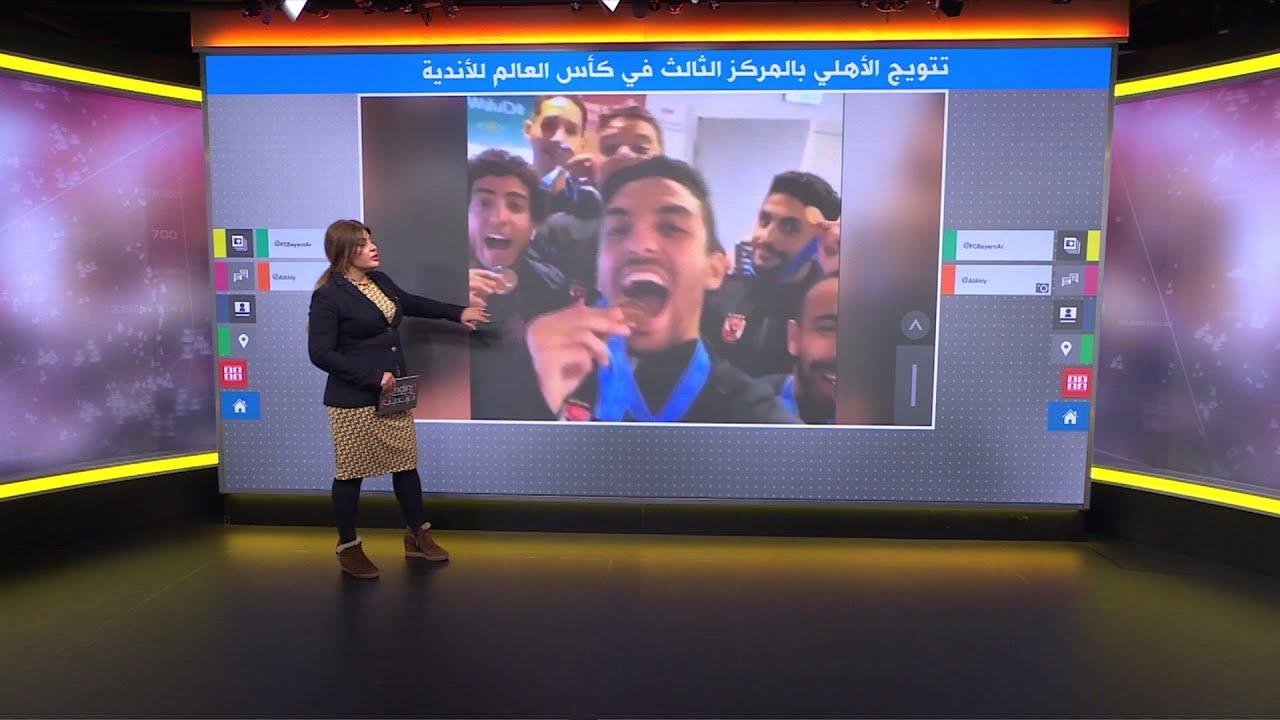 الأهلي المصري ثالث العالم في إنجاز عربي وأفريقي وبايرن ميونخ بطل مونديال الأندية