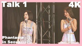 [4K] Talk 1 - Girls' Generation 소녀시대 at Phantasia in Seo…