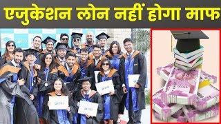 Nirmala Sitharaman on Education Loan Waiver, एजुकेशन लोन नहीं होगा माफ