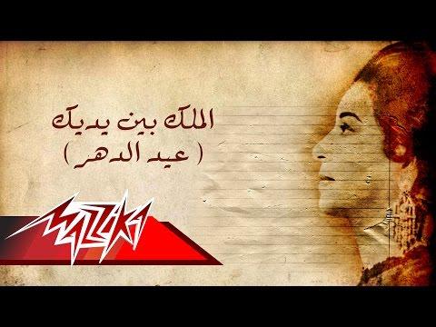 اغنية أم كلثوم الملك بين يديك ( عيد الدهر ) كاملة HD + MP3 / El Malek Bein Eidek (Eid EL Dahr) - Umm
