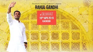 live-congress-president-rahul-gandhi-addresses-public-meeting-in-bhuj-gujarat