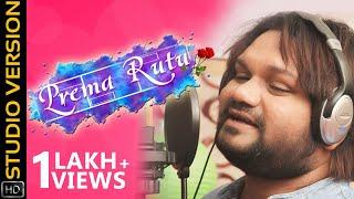 Prema Rutu | Studio Version | Odia Album | Humane Sagar | Sukamuni Digal | Suraj Haldar