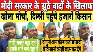 किसानों ने किया दिल्ली का घेराव | मोदी सरकार के झूठे वादों पर खोला मोर्चा | शेयर जरूर करें!!